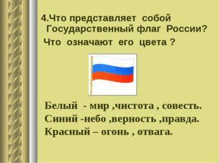 4.Что представляет собой Государственный флаг России? Что означают его цвета