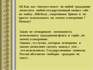 10) Как вы считаете может ли любой гражданин поместить любой государственный