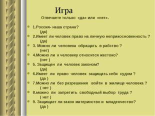 Игра Отвечаете только «да» или «нет». 1.Россия- наша страна? (да) 2.Имеет ли