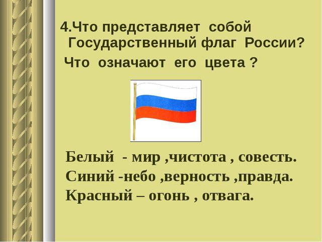 4.Что представляет собой Государственный флаг России? Что означают его цвета...
