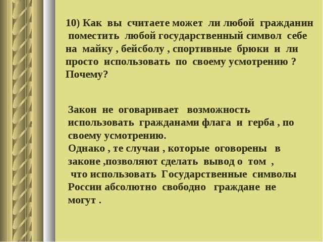 10) Как вы считаете может ли любой гражданин поместить любой государственный...