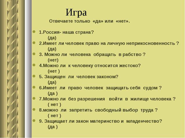 Игра Отвечаете только «да» или «нет». 1.Россия- наша страна? (да) 2.Имеет ли...