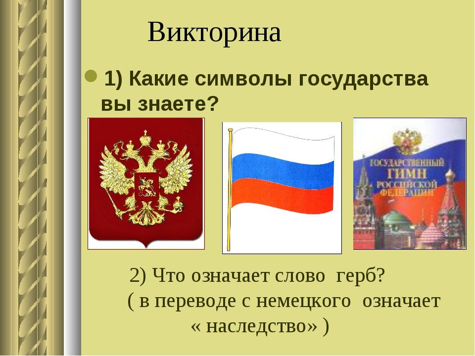 Викторина 1) Какие символы государства вы знаете? 2) Что означает слово герб...
