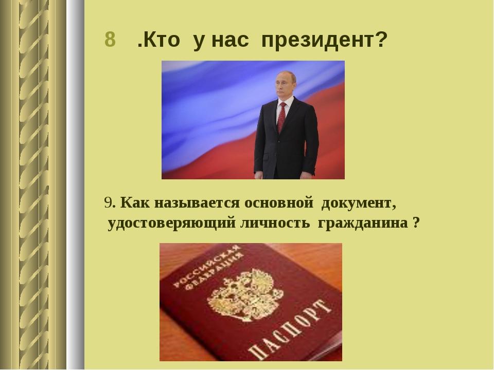.Кто у нас президент? 9. Как называется основной документ, удостоверяющий лич...