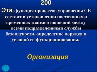 200 Эта функция процессов управления СБ состоит в установлении постоянных и в