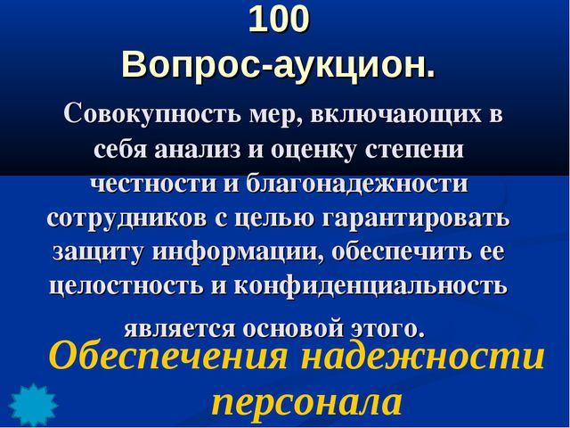 100 Вопрос-аукцион. Совокупность мер, включающих в себя анализ и оценку степе...