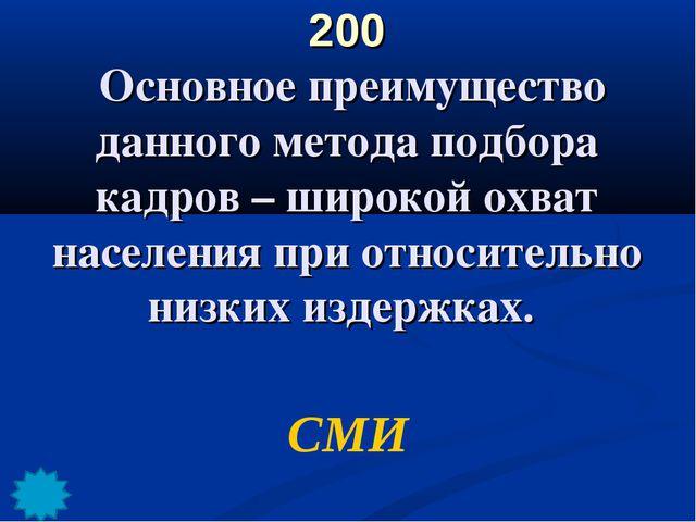 200 Основное преимущество данного метода подбора кадров – широкой охват насел...