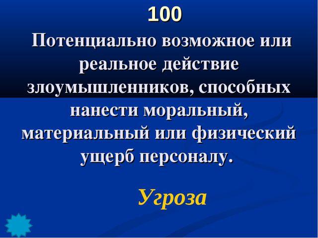 100 Потенциально возможное или реальное действие злоумышленников, способных...
