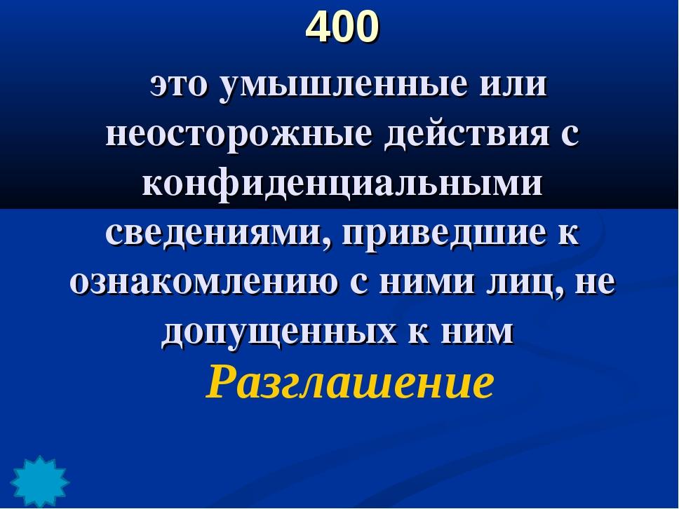 400 это умышленные или неосторожные действия с конфиденциальными сведениями,...