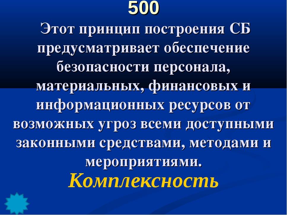 500 Этот принцип построения СБ предусматривает обеспечение безопасности персо...