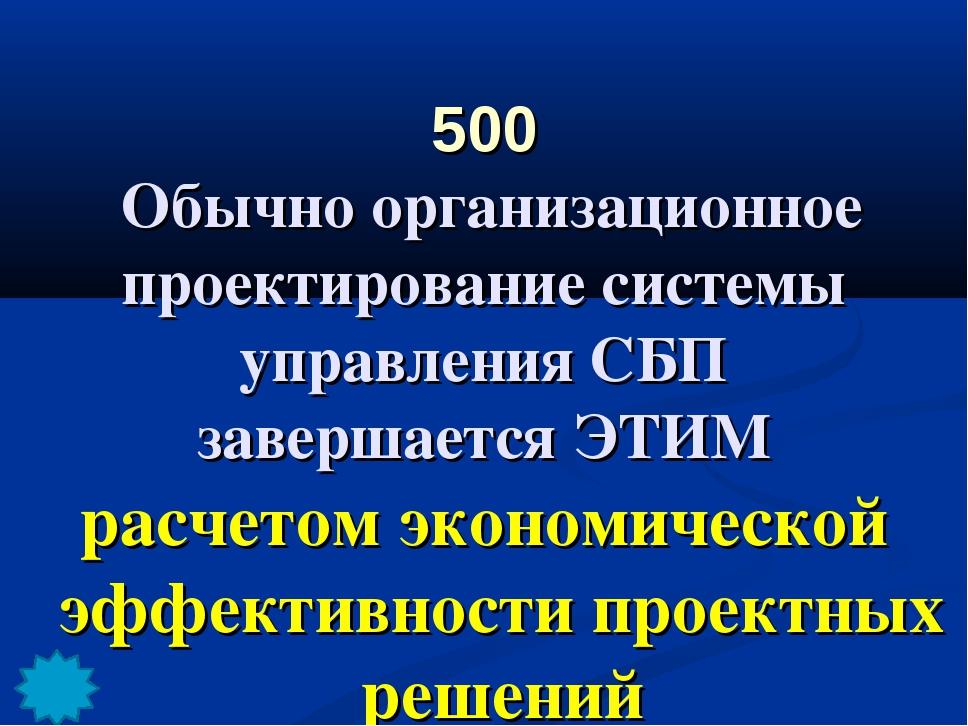 500 Обычно организационное проектирование системы управления СБП завершается...