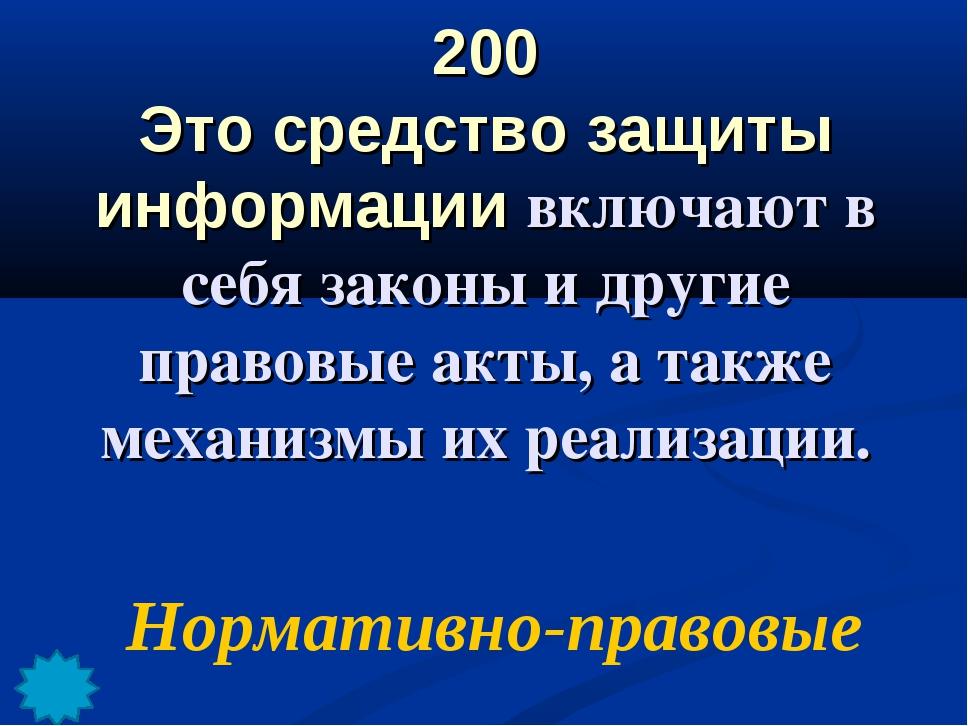 200 Это средство защиты информации включают в себя законы и другие правовые а...