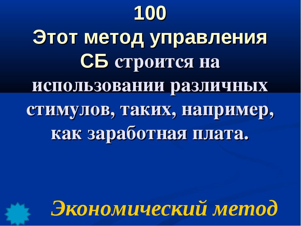 100 Этот метод управления СБ строится на использовании различных стимулов, та...