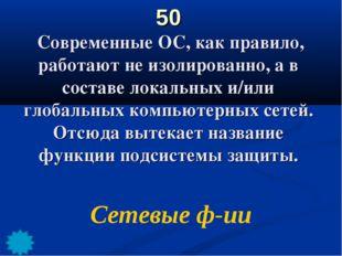 50 Современные ОС, как правило, работают не изолированно, а в составе локальн