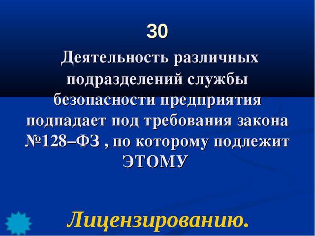 30 Деятельность различных подразделений службы безопасности предприятия подпа...