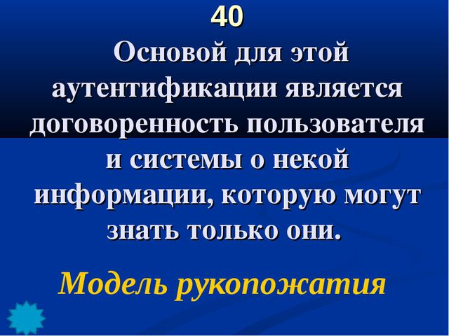 40 Основой для этой аутентификации является договоренность пользователя и сис...