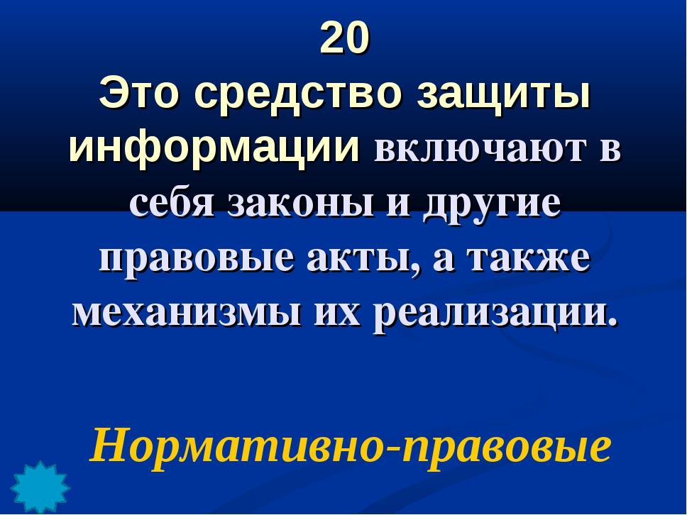 20 Это средство защиты информации включают в себя законы и другие правовые ак...
