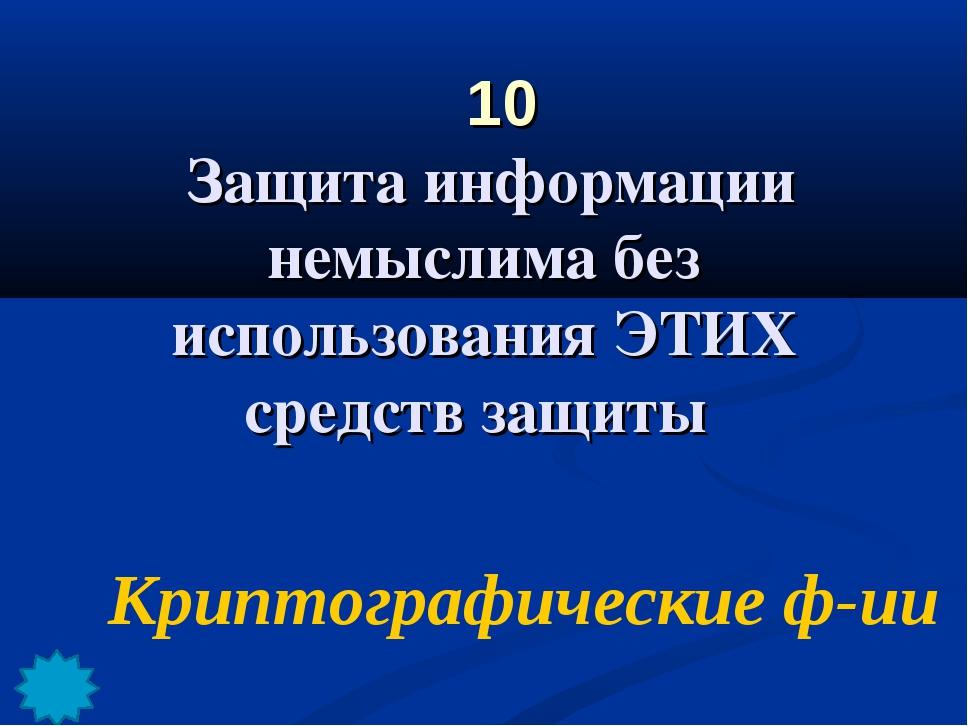 10 Защита информации немыслима без использования ЭТИХ средств защиты Криптог...