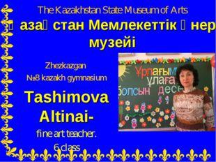 The Kazakhstan State Museum of Arts Қазақстан Мемлекеттік өнер музейі Zhezkaz