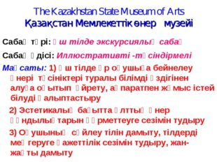 The Kazakhstan State Museum of Arts Қазақстан Мемлекеттік өнер музейі Сабақ т