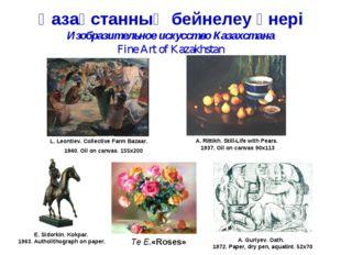 Қазақстанның бейнелеу өнері Изобразительное искусство Казахстана Fine Art of