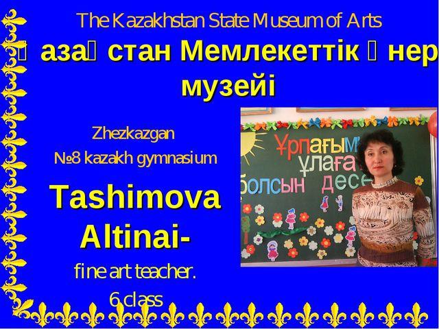 The Kazakhstan State Museum of Arts Қазақстан Мемлекеттік өнер музейі Zhezkaz...