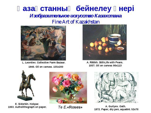 Қазақстанның бейнелеу өнері Изобразительное искусство Казахстана Fine Art of...