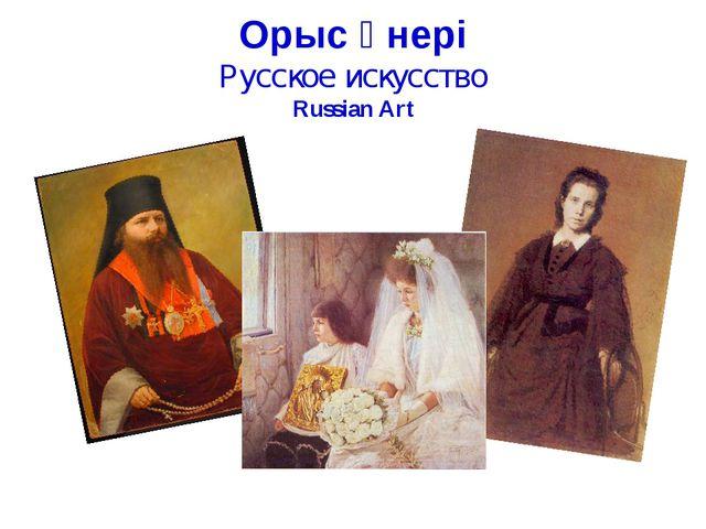 Орыс өнері Русское искусство Russian Art