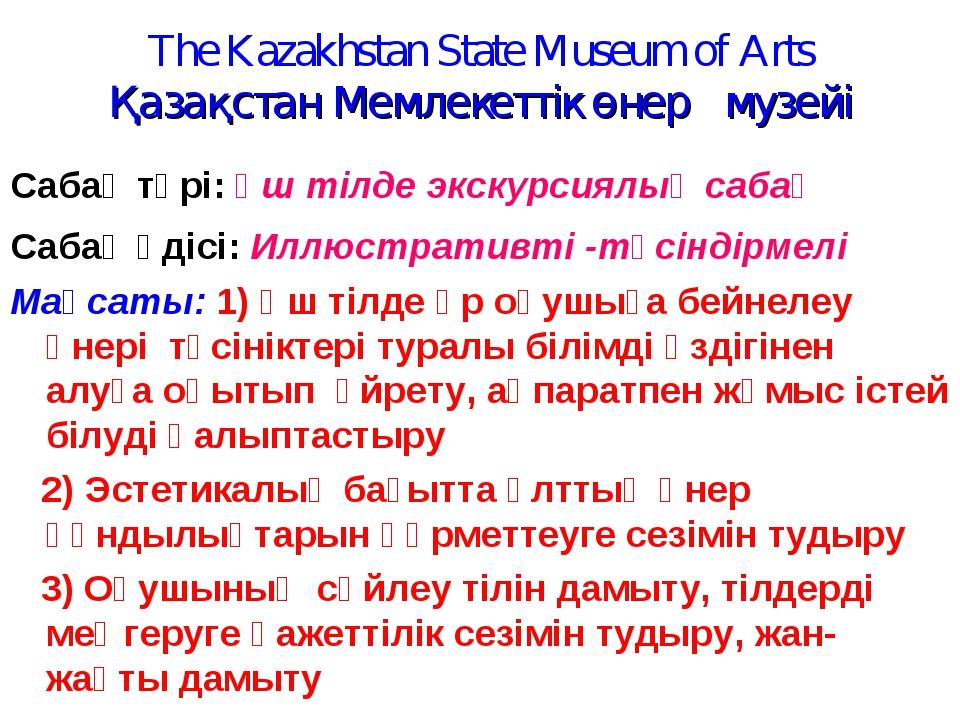 The Kazakhstan State Museum of Arts Қазақстан Мемлекеттік өнер музейі Сабақ т...