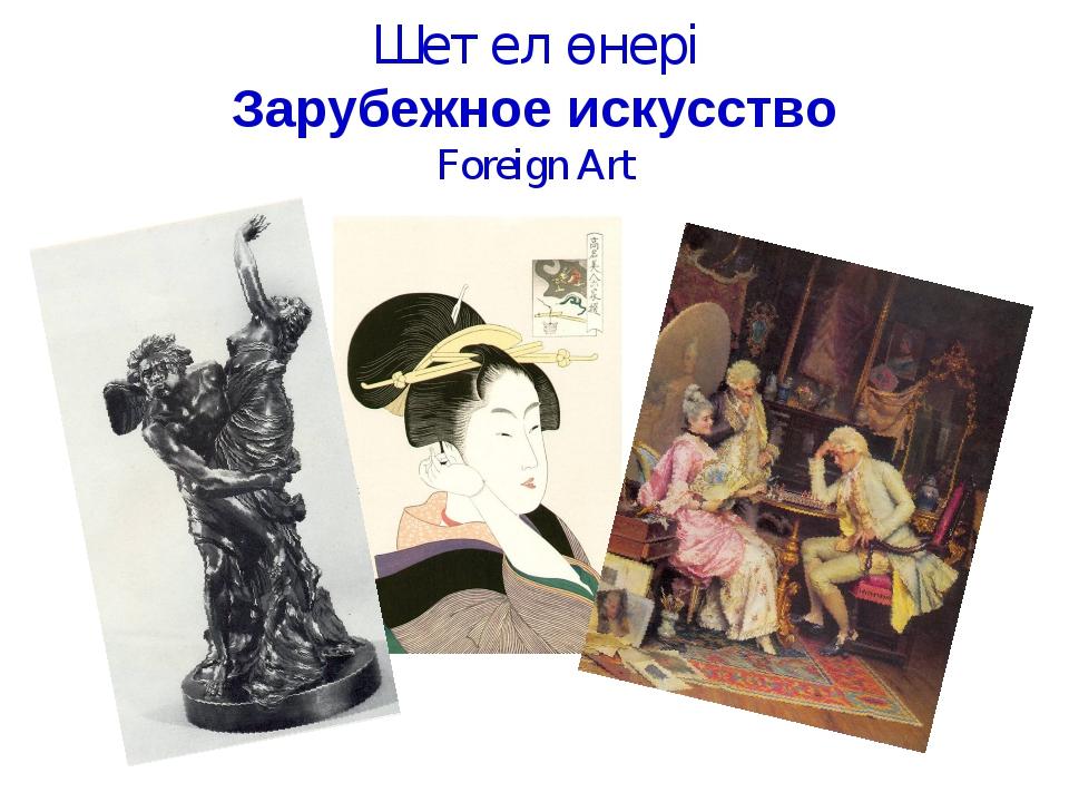 Шет ел өнері Зарубежное искусство Foreign Art
