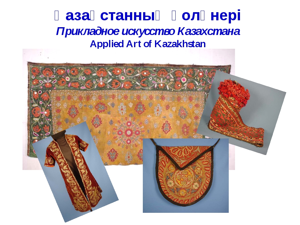 Қазақстанның қолөнері Прикладное искусство Казахстана Applied Art of Kazakhstan