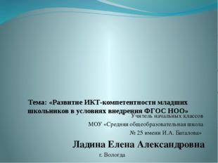 Тема: «Развитие ИКТ-компетентности младших школьников в условиях внедрения ФГ