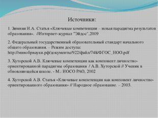 Источники: 1. Зимняя И.А. Статья «Ключевые компетенции – новая парадигма рез