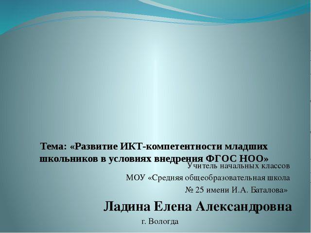 Тема: «Развитие ИКТ-компетентности младших школьников в условиях внедрения ФГ...