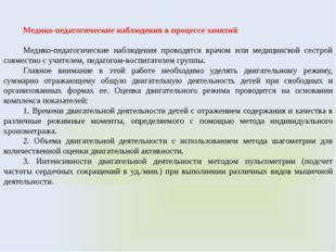 Медико-педагогические наблюдения в процессе занятий Медико-педагогические наб