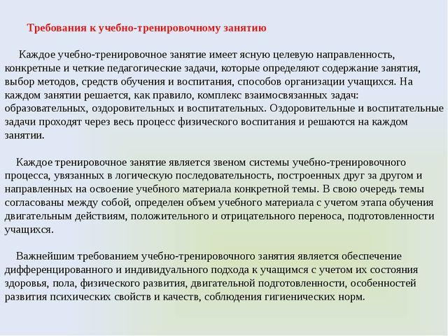 Требования к учебно-тренировочному занятию Каждое учебно-тренировочное занят...