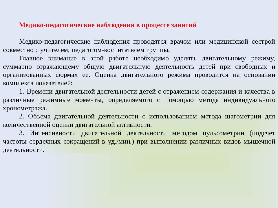 Медико-педагогические наблюдения в процессе занятий Медико-педагогические наб...