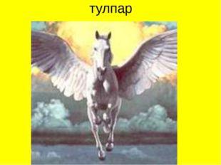 тулпар