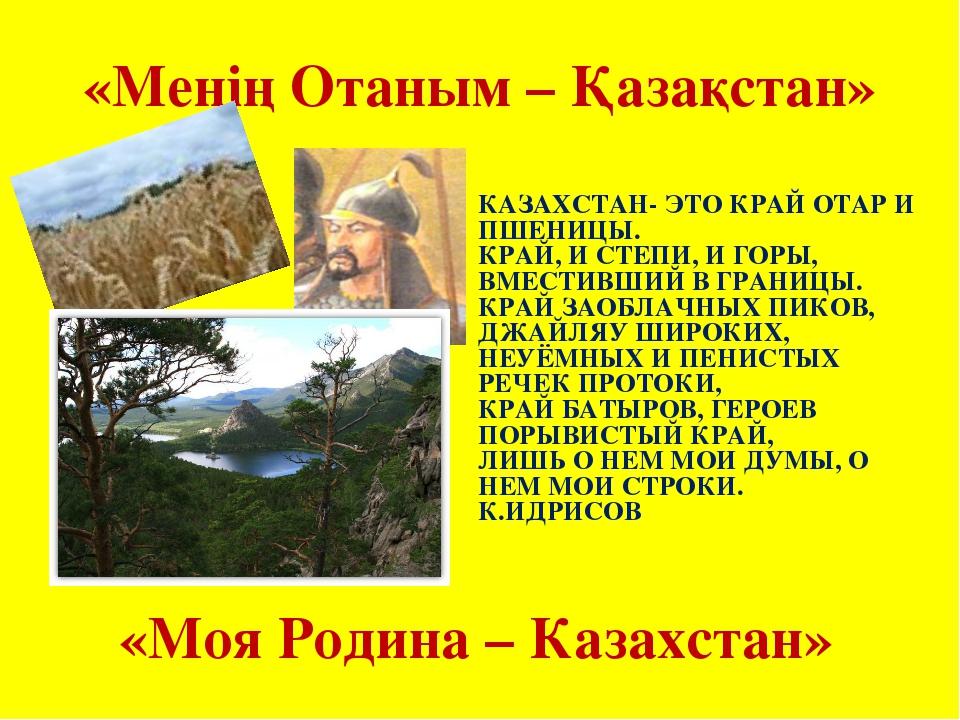 «Менің Отаным – Қазақстан» «Моя Родина – Казахстан» КАЗАХСТАН- ЭТО КРАЙ ОТАР...