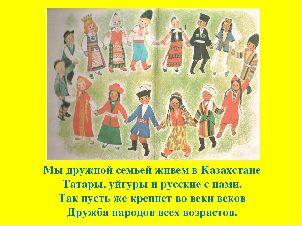 Мы дружной семьей живем в Казахстане Татары, уйгуры и русские с нами. Так пус...
