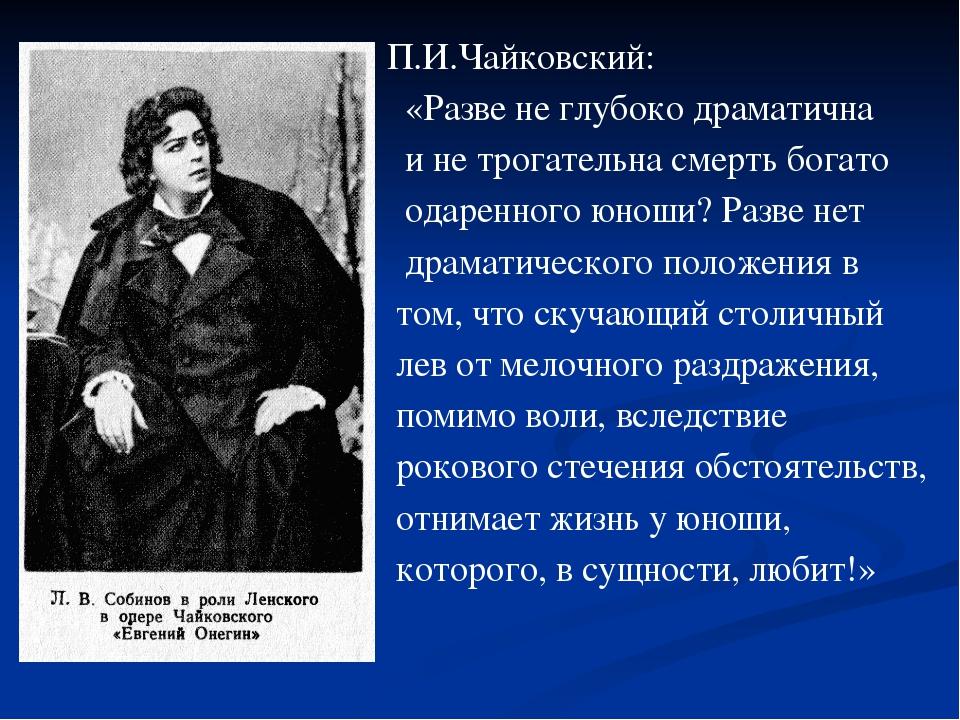 П.И.Чайковский: «Разве не глубоко драматична и не трогательна смерть богато...
