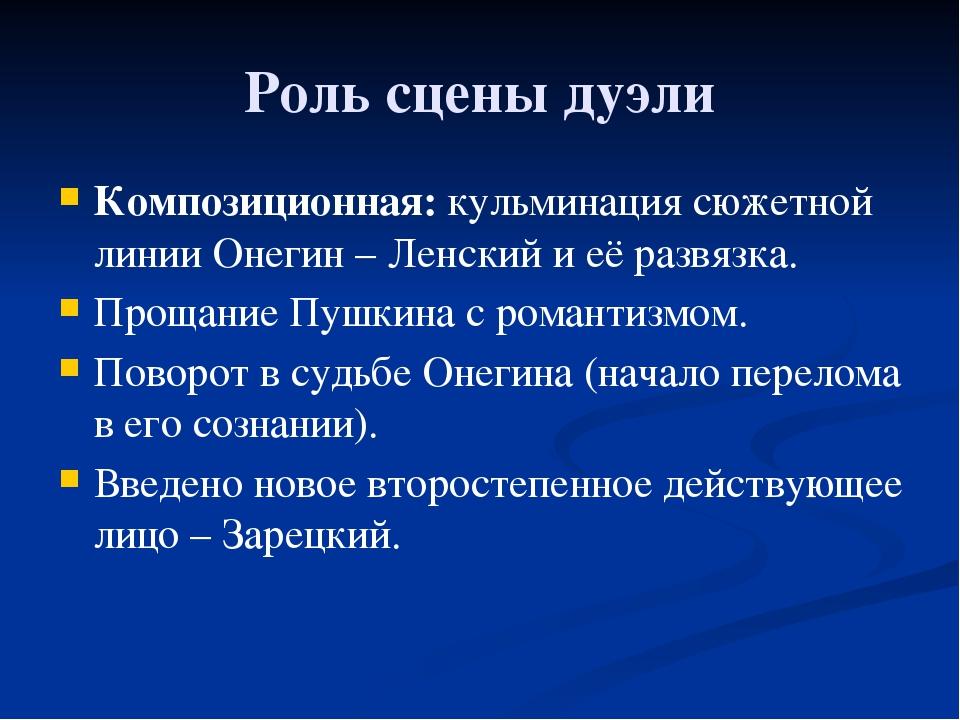 Роль сцены дуэли Композиционная: кульминация сюжетной линии Онегин – Ленский...