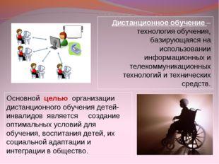 Дистанционное обучение – технология обучения, базирующаяся на использовании и