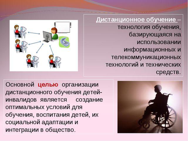 Дистанционное обучение – технология обучения, базирующаяся на использовании и...