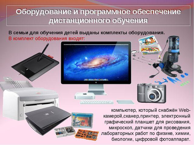 Оборудование и программное обеспечение дистанционного обучения В семьи для об...