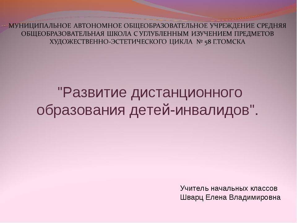 """""""Развитие дистанционного образования детей-инвалидов"""". Учитель начальных кла..."""