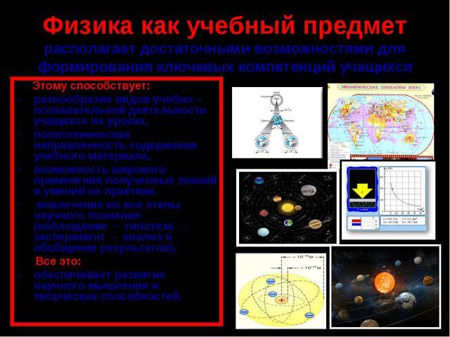 Физика как учебный предмет располагает достаточными возможностями для формиро...