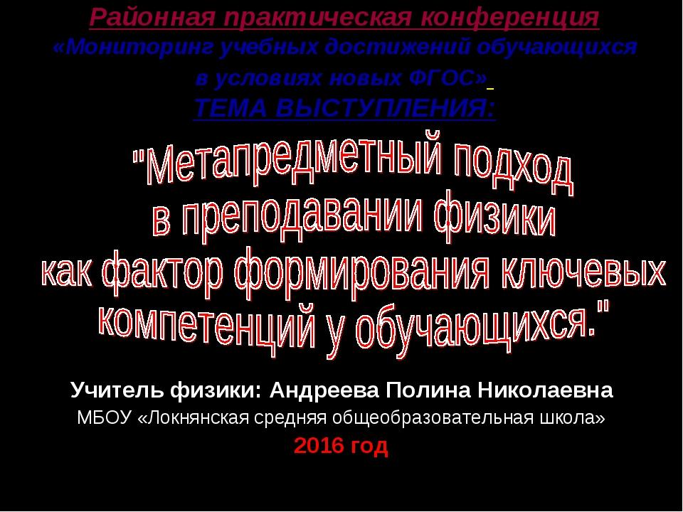 Районная практическая конференция «Мониторинг учебных достижений обучающихся...