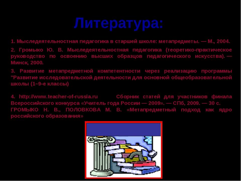 Литература: 1. Мыследеятельностная педагогика в старшей школе: метапредметы....