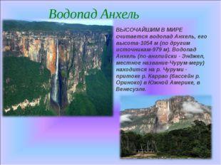 Водопад Анхель ВЫСОЧАЙШИМ В МИРЕ считается водопад Анхель, его высота-1054 м